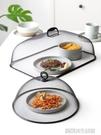 蓋菜罩子飯菜防塵餐桌罩家用防蠅剩菜罩食物罩遮菜罩網罩傘 【優樂美】