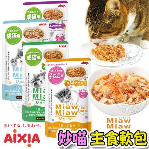 【 ZOO寵物樂園 】日本愛喜雅》AIXIA Miaw Miaw妙喵主食軟包系列-70g