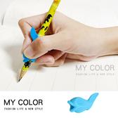 握筆矯正器 練習器 學寫字 握筆器 學生 筆套 學習運筆 鉛筆 環保 矽膠小魚握筆器【F030-1】MY COLOR