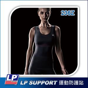 【壓縮衣】LP 236Z 彈力激能壓縮運動背心(女)