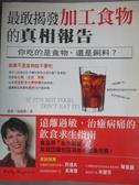 【書寶二手書T9/養生_ZFO】最敢揭發加工食物的真相報告_凱莉‧海福德