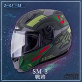 [安信騎士] SOL SM-3 SM3 戰將 消光軍綠草綠 全罩 安全帽 可樂帽 汽水帽 送好禮2選1