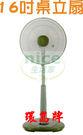 【環島牌】16吋桌立兩用扇/電風扇/立扇/桌扇 HD-161《刷卡分期+免運》