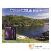 【小新的樂器館】流行古箏樂譜精選集(一) 四片CD