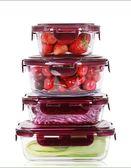 創得耐熱玻璃飯盒微波爐專用便當盒冰箱收納水果保鮮盒密封碗套裝【卡米優品】