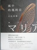 【書寶二手書T6/翻譯小說_HEQ】風中的瑪利亞_百田尚樹