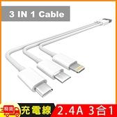 超便捷1分3充電20公分短線(2.4A) 三用充電線 多功能充電線