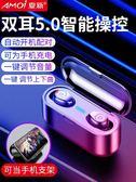 耳機 夏新F9真無線藍牙耳機5.0雙耳迷你隱形小型入耳塞式運動掛耳麥 莎瓦迪卡