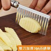 交換禮物-304不銹鋼薯條刀狼牙馬鈴薯刀 切薯條波浪刀 多功能切馬鈴薯條切片器
