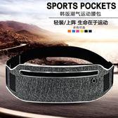 運動多功能戶外腰包輕便隱形薄款跑步手機腰包貼身6寸防水男女款