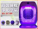 空氣淨化器+滅蚊燈 靜音 捕蚊燈 空氣淨化器 USB風扇 捕蚊器 捕蚊 配防蚊門簾 蚊帳【TA1D-S】