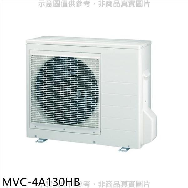 美的【MVC-4A130HB】變頻冷暖1對4分離式冷氣外機(含標準安裝)