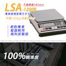 天平 LSA-1200B多功能精密型電子...
