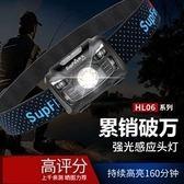 頭燈強光釣魚感應頭燈神火充電超亮多功能頭戴式LED夜釣燈手電筒 玩趣3C