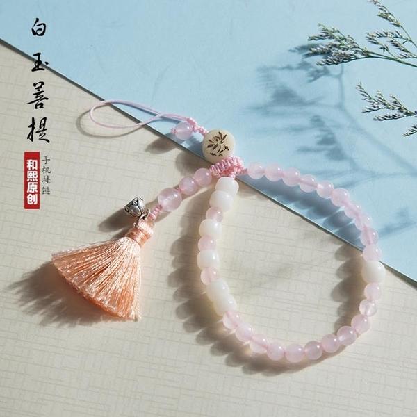手機鏈鑰匙帶掛繩男女掛件中國風白玉菩提蓮花手機指環繩子短編織