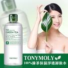 韓國TONYMOLY 100%綠茶保濕淨透卸妝水 300ml