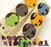『蕾漫家』【A001】現貨-創意卡通動物造型插座保護蓋 嬰幼兒安全防觸電插座保護蓋 隨機出貨