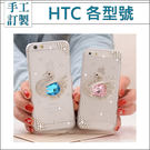 HTC U12+ U11 Desire12 A9s X10 A9S Uplay UUltra Desire10Pro U11EYEs 手機殼 水鑽殼 客製化 訂做 鑽石天鵝系列