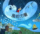 【上人文化】風的力量  故事繪本※ 知識性讀物好書推薦