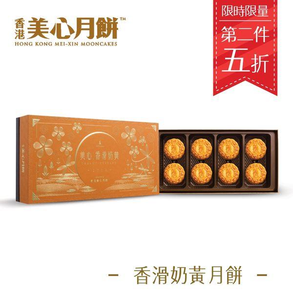 香港美心 香滑奶黃月餅 8入裝 (附提袋)