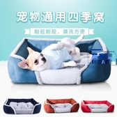 創意貓窩保暖狗床寵物窩墊子 透氣狗窩【英賽德3C數碼館】