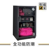 收藏家93公升全功能電子防潮箱AX-96