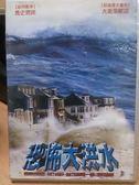 影音專賣店-J17-011-正版DVD*電影【恐怖大洪水】-喬史班諾*大衛萊斯卻
