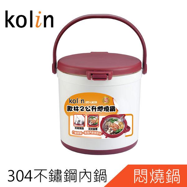 Kolin歌林2公升燜燒鍋KPJ-LN220