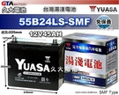 ✚久大電池❚ YUASA 湯淺電池 55...