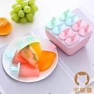 雪糕模具兒童冰淇淋模具盒子家用冰棒自制冰塊冰格【宅貓醬】