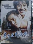 影音專賣店-G13-024-正版DVD*韓片【來不及對你說】-元斌*申河均