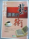 【書寶二手書T9/短篇_YFJ】讀書的藝術_林語堂