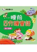 書立得-睡前5分鐘童話:助人為樂(附CD)