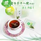 泰宇春花香茶-檸檬草茶