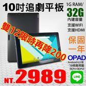 限量!【3189元】OPAD十吋16核32G大容量平板電腦稀有帶HDMI輸出大螢幕追劇順暢一年保固