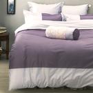 《 60支紗》雙人床包薄被套枕套四件組【波隆那 -紫色】-麗塔LITA -