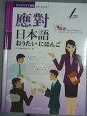 【書寶二手書T2/語言學習_QDT】應對日本語_CLC文化_無智慧筆