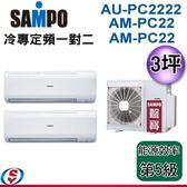 【信源】3+3坪 SAMPO聲寶 冷專定頻一對二冷氣 AU-PC2222+AM-PC22+AM-PC22 含標準安裝