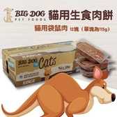 *KING WANG*【1盒12片入】澳洲BIG DOG(BARF)巴夫《貓用生食肉餅-袋鼠肉》//冷凍配送
