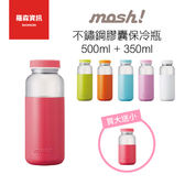 【買大送小】mosh DMCP500 保冷瓶 500ml 隨身瓶 環保杯 冰壩杯 膠囊 保冷盒 水壺 冷水壺