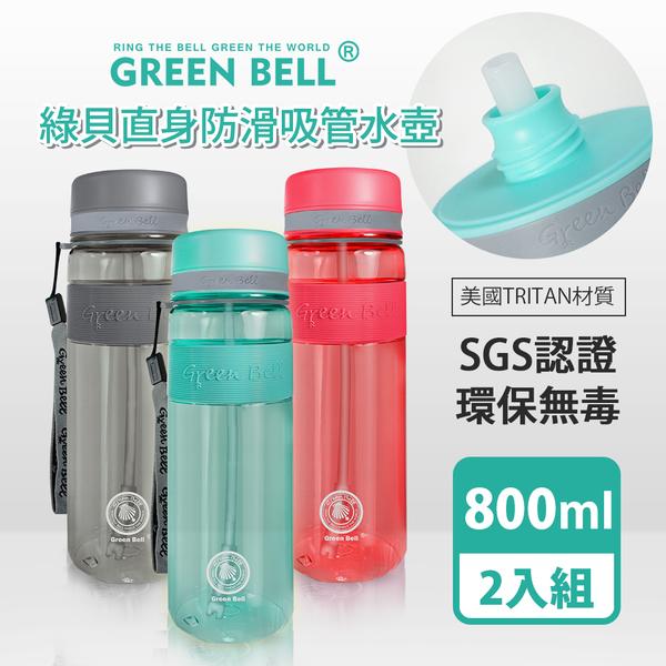 [買一送一]GREEN BELL綠貝 直身防滑Tritan吸管水壺800ml 太空壺 運動水壺 冷水壺