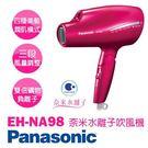 【Panasonic 國際牌】 EH-NA98 奈米水離子吹風機【原廠公司貨】※保固1年