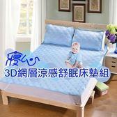 (寢心)外銷日本 3D網層涼感舒眠床墊組 QMAX3D-(雙人款) 強強滾 保潔墊