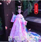 洋娃娃古裝娃娃衣服冰公主仙子公主仿真娃娃女孩玩具生日禮物禮盒 【老闆大折扣】LX
