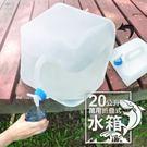 戶外方型摺疊水箱(20公升)