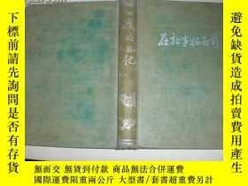 二手書博民逛書店我的日記罕見在新事物前面 筆記本Y8890