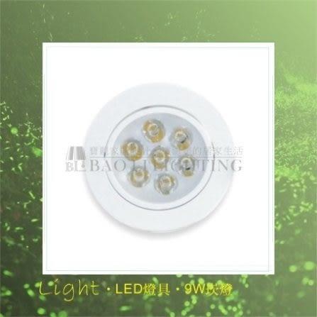 【寶麗燈飾】LED。9W。崁燈。省電節能BL-LL10012-O9W-W9W