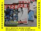 二手書博民逛書店足球之夜2004夜1.2.4.12月無贈品罕見共4冊【11】Y245715
