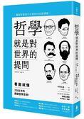 哲學就是對世界的提問:圖解影響現代社會的50位哲學家(二版)