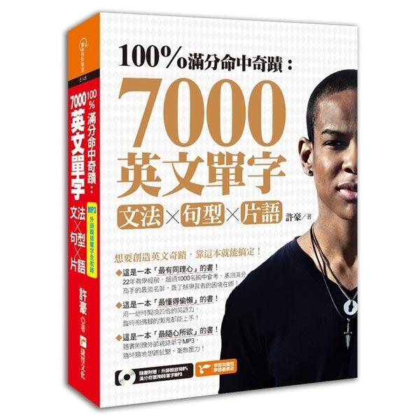 100%滿分命中奇蹟:7000英文單字╳文法+句型+片語(附MP3)